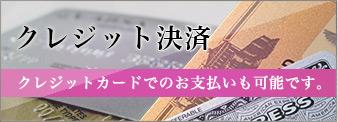 大塚風俗 高級デリヘル「ラグジュエル」 クレジットカード