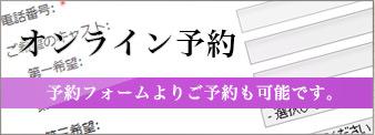 大塚風俗 高級デリヘル「ラグジュエル」 オンライン予約