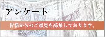 大塚風俗 高級デリヘル「ラグジュエル」 アンケート