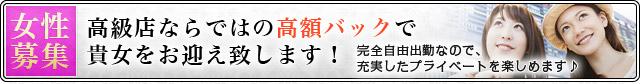 大塚・池袋 女性向け高額アルバイト求人情報